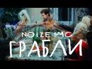 Noize MC Грабли Official Video