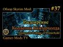 ֎ Расширение Коллегии Винтерхолда Immersive College of Winterhold ֎ Обзор мода для Skyrim 37