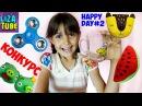 СПИННЕР и Кружку с Червяком Кому Дарю игрушки КОНКУРС от Лизы HappyDAY 2