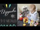 ИГРУШКИ для ДЕТЕЙ от 9 до 12 месяцев 🚓🐎 развивашки 🐘🐅 мелкая моторика 💖 Марина Ведрова