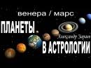 Начало обучения астрологии. Планеты Венера, Марс. Курс школы астрологии А. Зарае ...