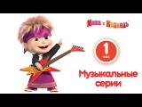 Маша и Медведь - Музыкальные серии! Сборник лучших мультфильмов про Машу с песен ...