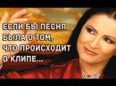 София Ротару Белый танец Если бы песня была о том что происходит в клипе