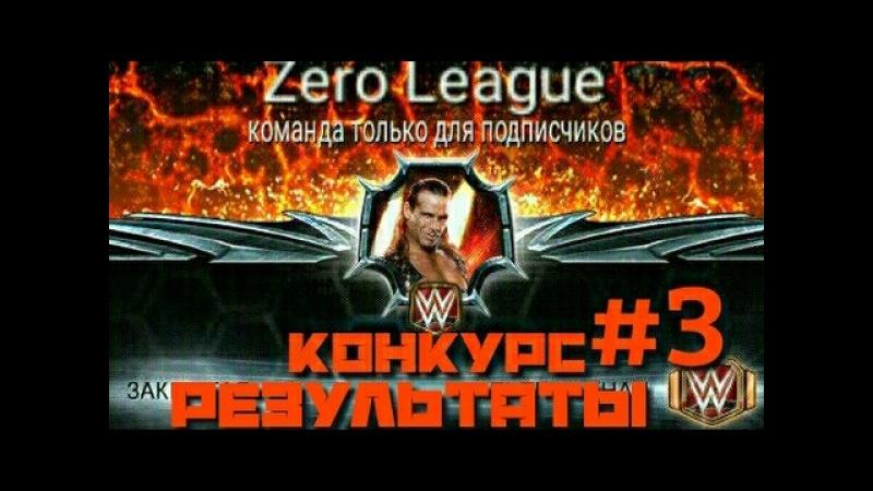 Результаты конкурса на место в команде Zero League