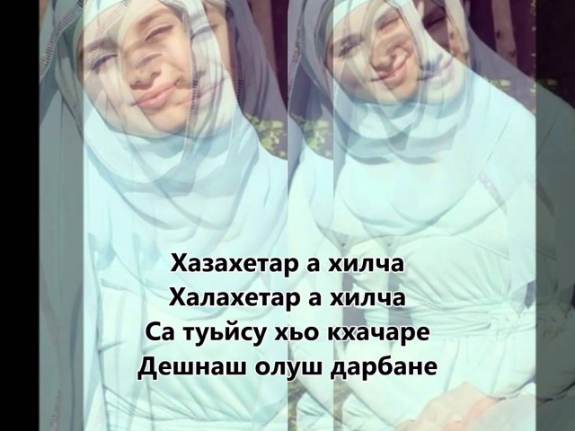Тамила Сагаипова - Доттаг1а с текстом