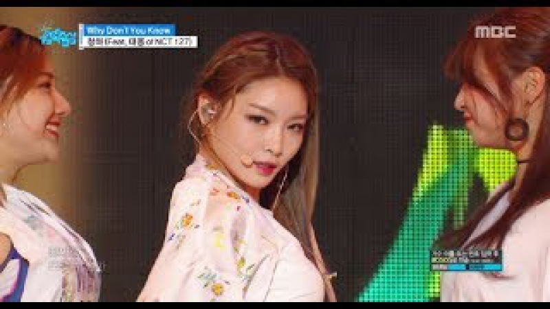 [HOT] CHUNG HA(feat. TAEYONG) - Why Don't You Know, 청하 - Why Don't You Know Show Music core 20170708