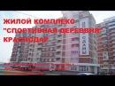 Жилые комплексы Краснодара/Спортивная деревня
