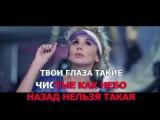 КАРАОКЕ - ТВОИ ГЛАЗА - LOBODA (Karaoke)