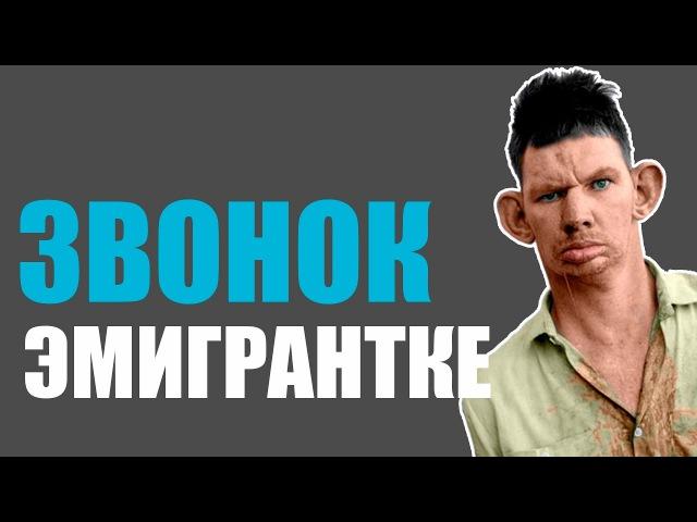 ГЛАД ВАЛАКАС ЗВОНИТ ЭМИГРАНТКЕ (РОФЛ В СКАЙПЕ)