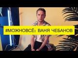 Ваня Чебанов - Лууна (LIVE @ #МОЖНОВСЁ)