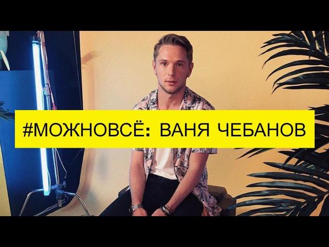 Ваня Чебанов Лууна LIVE @ МОЖНОВСЁ