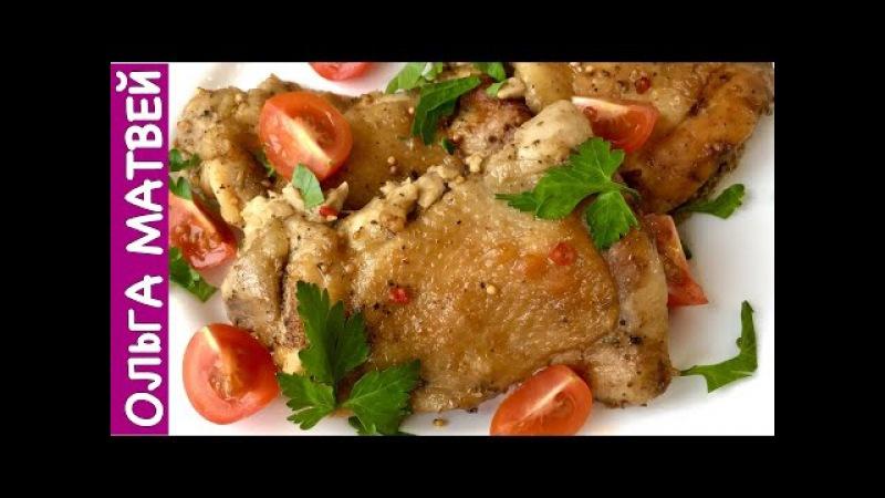 Запеченные Бедрышки Без Косточки в Духовке | Easy Baked Chicken Thighs Recipe