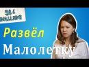 Обзор Беременна в 16 - Развёл малолетку