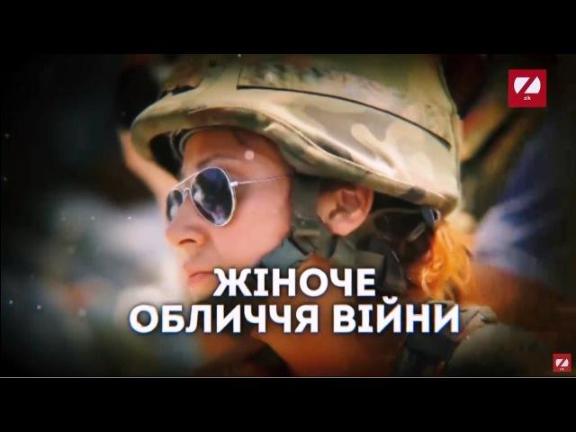 Стежками війни. Жіноче обличчя війни (2016) HD