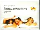 Тридцатилетние СТС, 1.09.2007 Анонс 4
