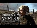 Гуфовский играет в Verdun самые интересные моменты