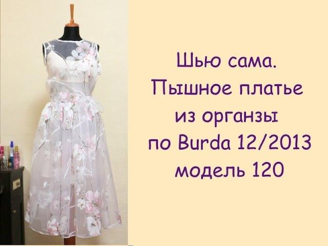 Шью сама ПЫШНОЕ ПЛАТЬЕ из органзы Burda 12 2013 мод 120