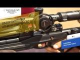 Обзор винтовки Атаман ультра 6,35