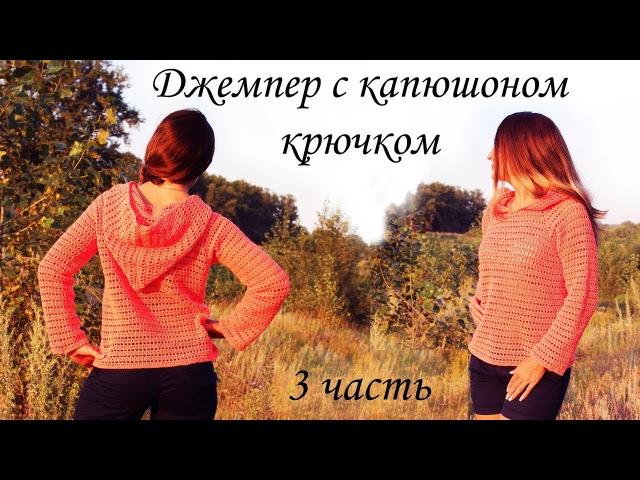 ДЖЕМПЕР С КАПЮШОНОМ БЕЗ ШВОВ крючком (3 часть)