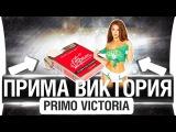 PRIMO VICTORIA - Сигареты и девушки танкистам