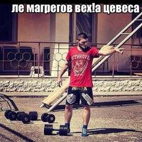 Анкета Гаджи Макаев