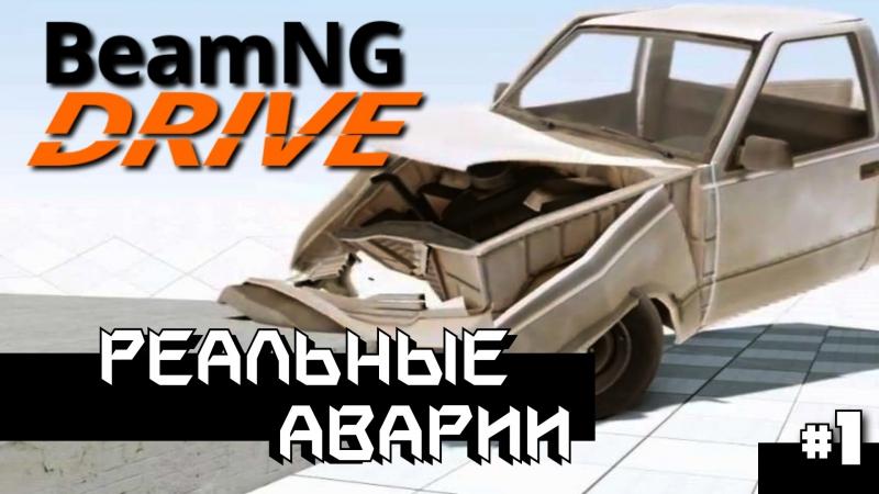Beam NG Drive - Реальные аварии! 1