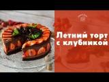 Муссовый торт с клубникой [sweet & flour]