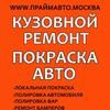 """""""Прайм Авто"""" - кузовной ремонт и аэрография"""