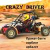 ☺ Crazy Driver ☻ Гонки на багги /зорбинг/арбалет