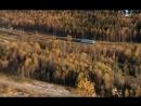 Россия из окна поезда - Красноярская дорога - 3 серия