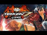 СТРИМ Tekken 7: Бой насмерть!