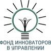 """НКО """"Фонд инноваторов в управлении """"Центр СЭР"""""""