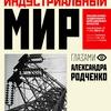 Индустриальный мир глазами Александра Родченко