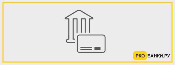 Где выгодно открыть расчетный счет для ИП и ООО в 2017 году - ТОП-15 б