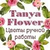 Tanya Flower. Цветы из полимерной глины