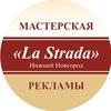 """Мастерская рекламы """"La Strada"""" (ИП Куликов А.М.)"""