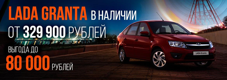 АКЦИЯ! LADA Granta в кредит от 4 900 рублей.