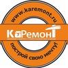Интернет-портал строительных магазинов KaRemont