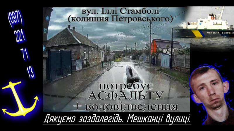 Успейте сделать улицу Петровского Ильи Стамболи в этом 2017 году (или приходите к нам на грязелечение) - ЗАРАНЕЕ СПАСИБО