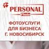 PERSONAL Photo | Бизнес-фотосессии | Новосибирск