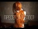 Пресет за репост - Марат Сафин