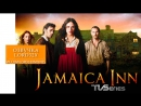 Трактир Ямайка 2 серия 2014