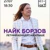 Найк Борзов | 27 Июля | Концерт на крыше HI-HAT