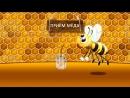 Мёд это то, что находится в запечатанных Пчелиных Сотах, а всё что вытекло или было откачано , называется - Патока.