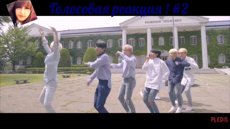 2 Голосовая реакция на k-pop !^^ SEVENTEEN -Don't wanna cry) Part Switch ver.
