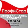 Натяжные потолки Красноярск фото   ПрофиСтар