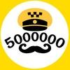 Служба такси 5-000-000 | Санкт-Петербург