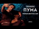 Роман Бестселлер - Пума (Премьера 10.09.2017) #пума #бестселлер