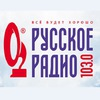Русское Радио Ростов-на-Дону 103,0 fm