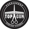 TOPGUN | Мужские стрижки | Егорьевск